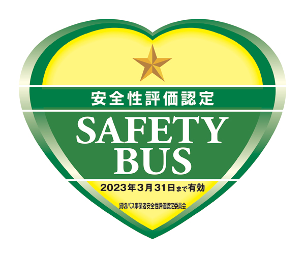 貸切バス事業者安全性評価認定制度